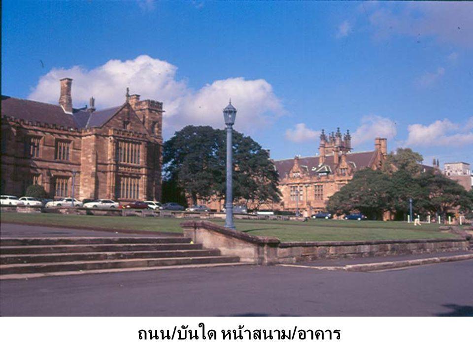 The University of Sydney N.S.W Australia 1850