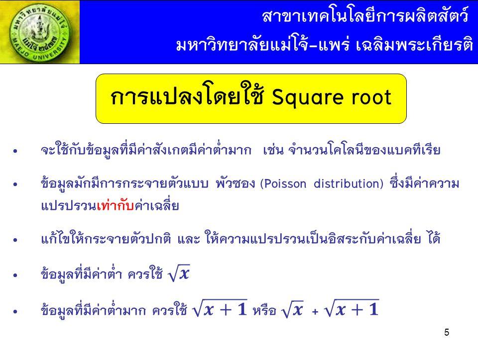 5 การแปลงโดยใช้ Square root สาขาเทคโนโลยีการผลิตสัตว์ มหาวิทยาลัยแม่โจ้-แพร่ เฉลิมพระเกียรติ