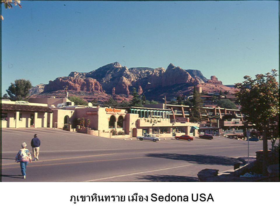 ภูเขาหินทราย เมือง Sedona USA