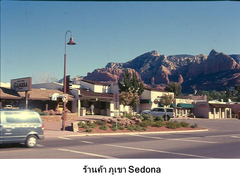 ร้านค้า ภูเขา Sedona
