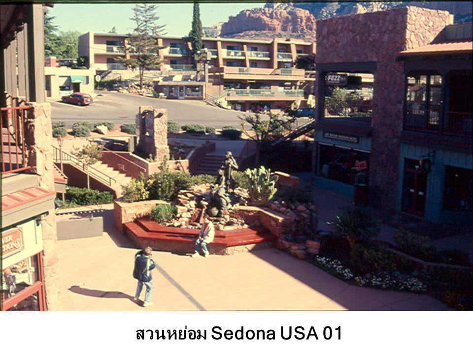 สวนหย่อม Sedona USA 01