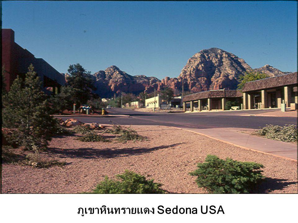 ภูเขาหินทรายแดง Sedona USA