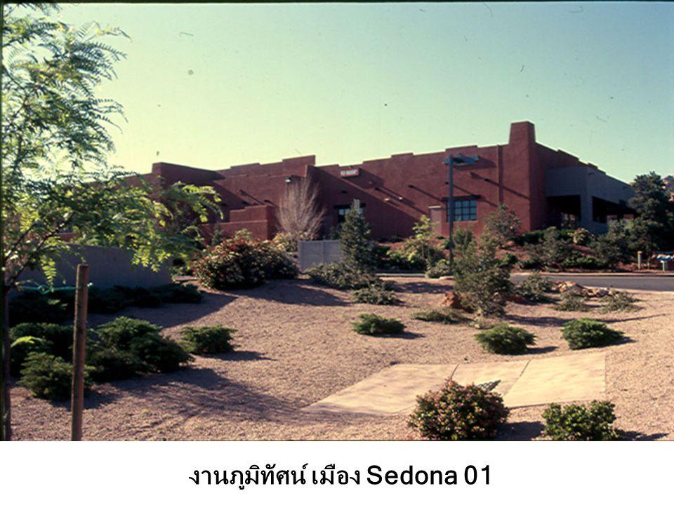 งานภูมิทัศน์ เมือง Sedona 01