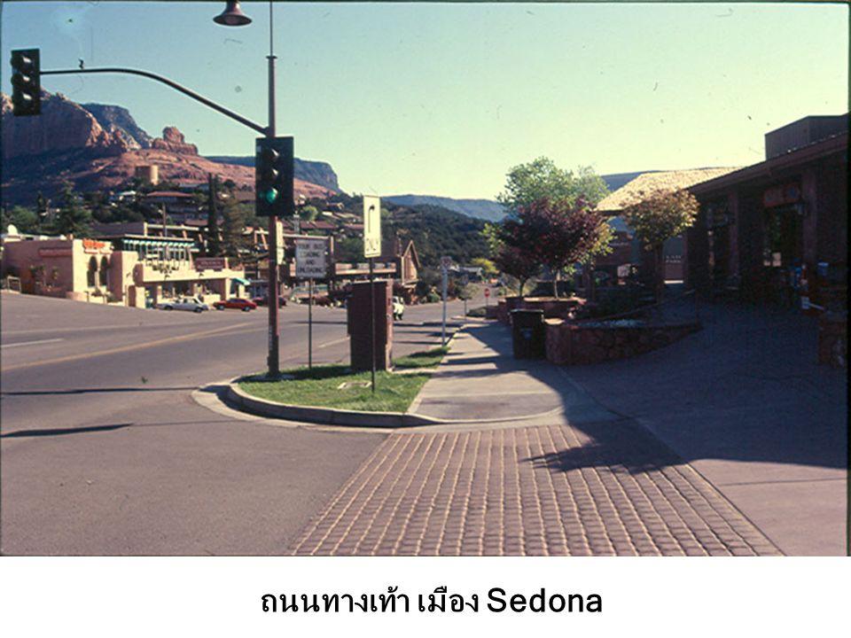 ถนนทางเท้า เมือง Sedona