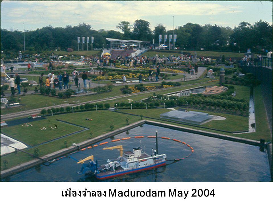 เมืองจำลอง Madurodam May 2004