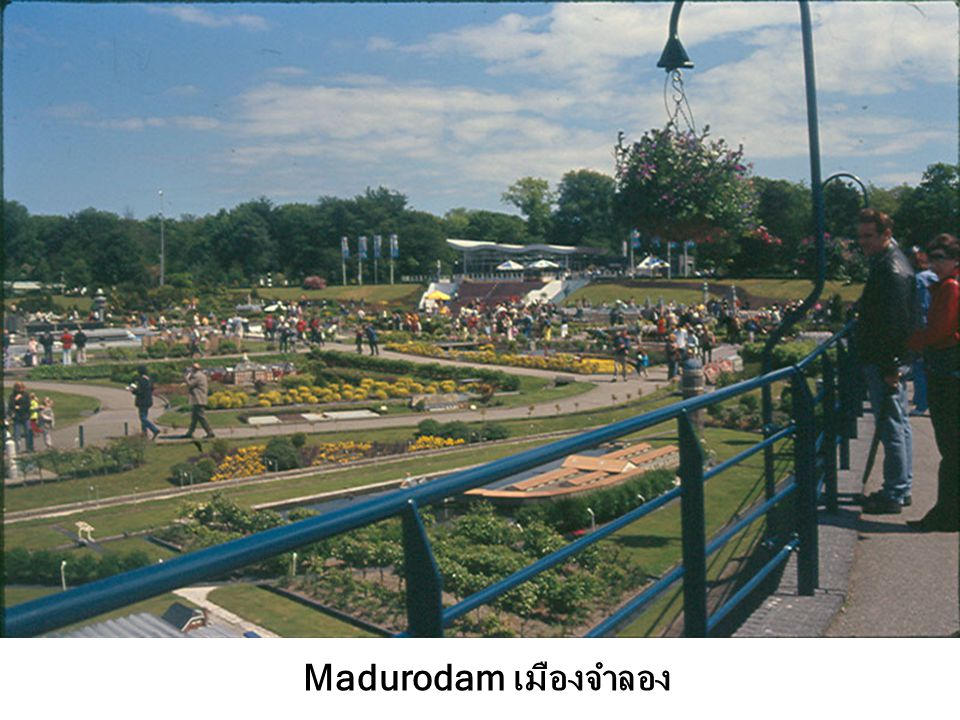 Madurodam เมืองจำลอง