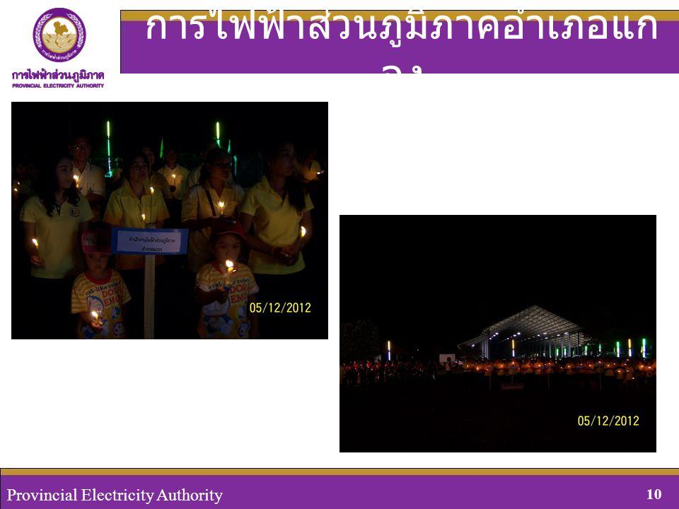 Provincial Electricity Authority, Thailand 10August 29, 2008 Provincial Electricity Authority 10 การไฟฟ้าส่วนภูมิภาคอำเภอแก ลง