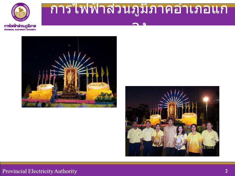 Provincial Electricity Authority, Thailand 2August 29, 2008 Provincial Electricity Authority 2 การไฟฟ้าส่วนภูมิภาคอำเภอแก ลง