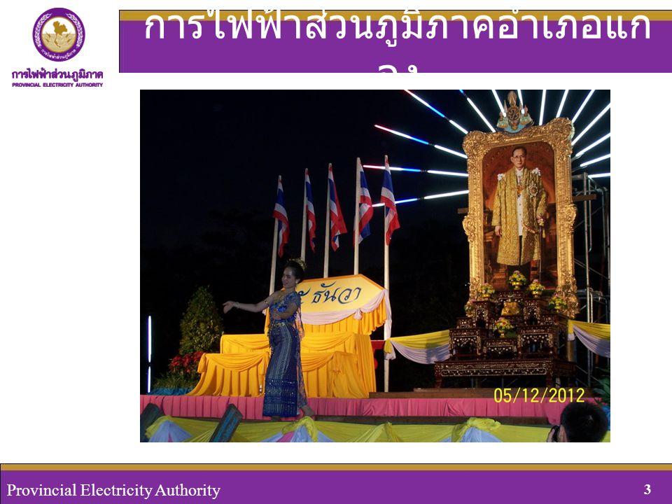 Provincial Electricity Authority, Thailand 3August 29, 2008 Provincial Electricity Authority 3 การไฟฟ้าส่วนภูมิภาคอำเภอแก ลง