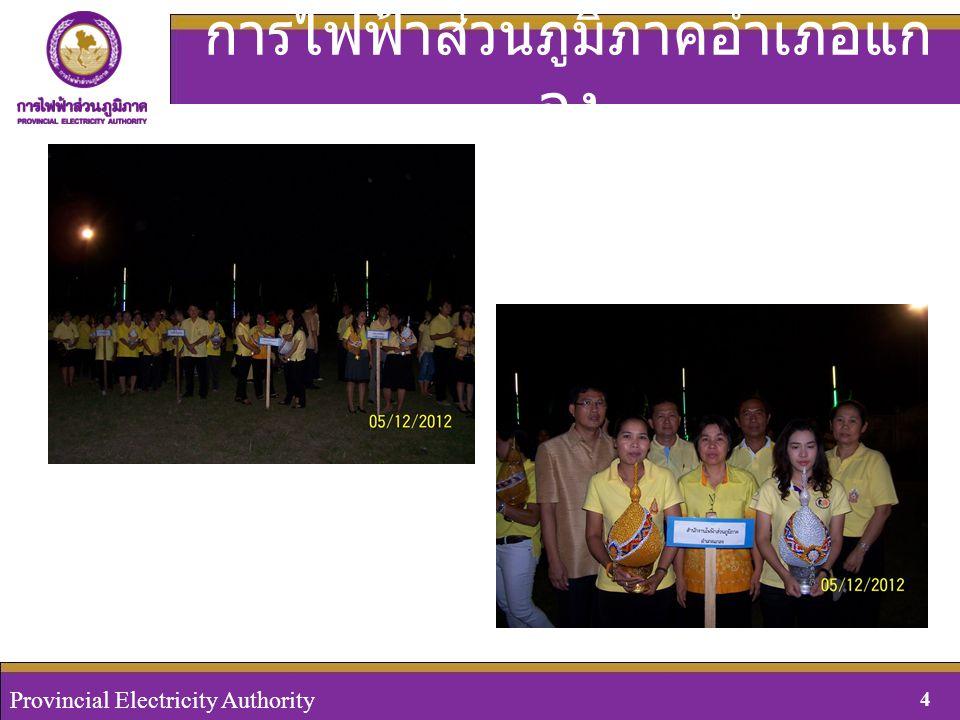 Provincial Electricity Authority, Thailand 4August 29, 2008 Provincial Electricity Authority 4 การไฟฟ้าส่วนภูมิภาคอำเภอแก ลง