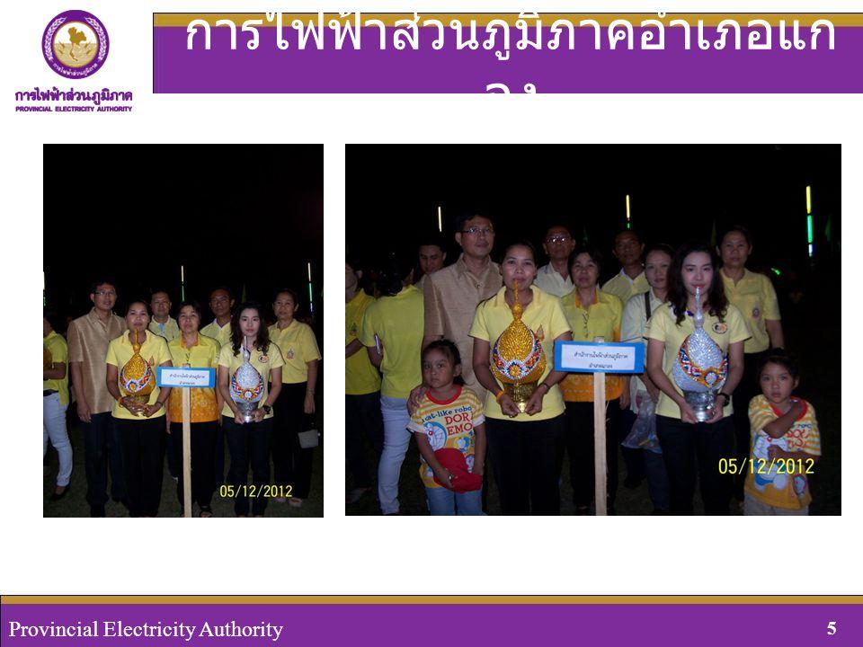 Provincial Electricity Authority, Thailand 5August 29, 2008 Provincial Electricity Authority 5 การไฟฟ้าส่วนภูมิภาคอำเภอแก ลง