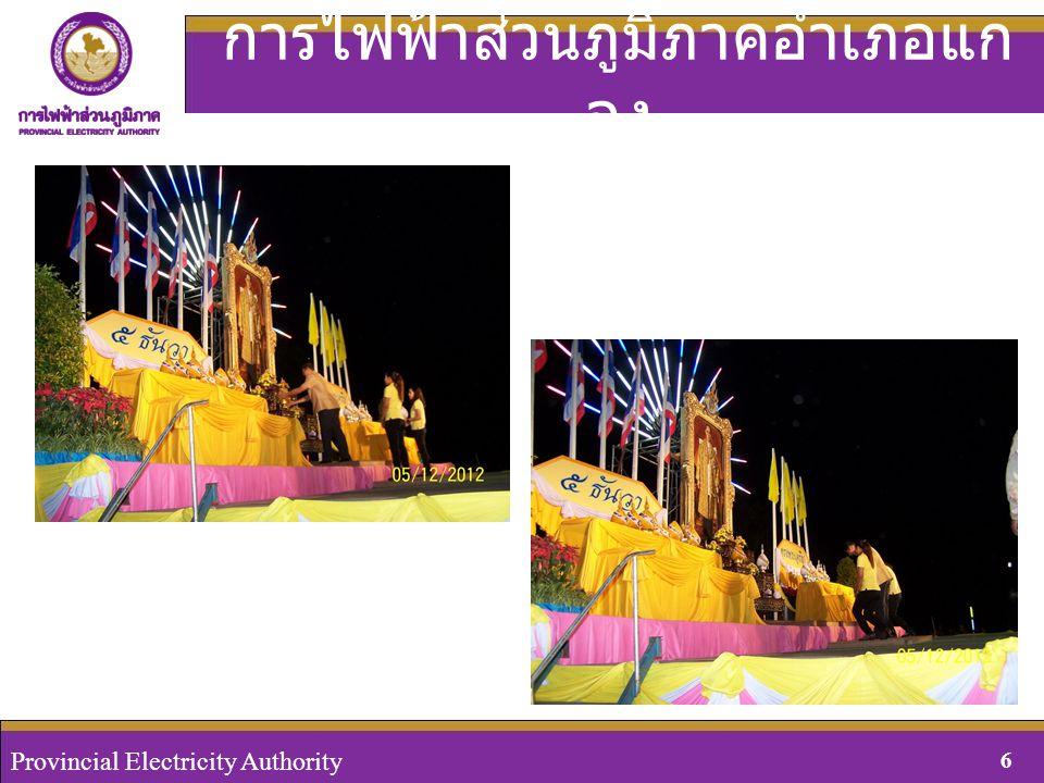 Provincial Electricity Authority, Thailand 6August 29, 2008 Provincial Electricity Authority 6 การไฟฟ้าส่วนภูมิภาคอำเภอแก ลง