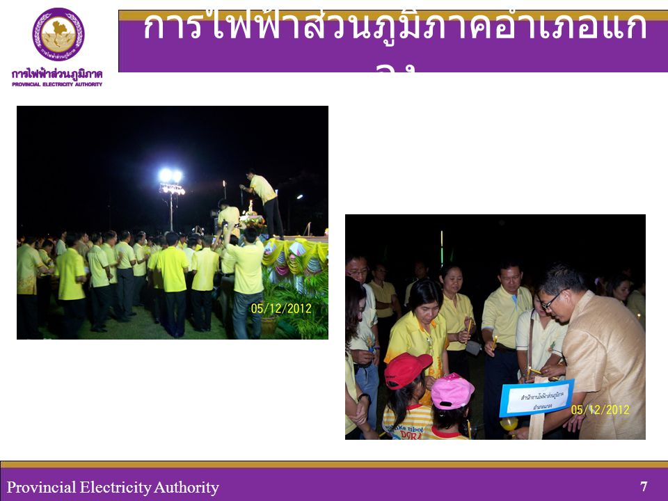 Provincial Electricity Authority, Thailand 7August 29, 2008 Provincial Electricity Authority 7 การไฟฟ้าส่วนภูมิภาคอำเภอแก ลง