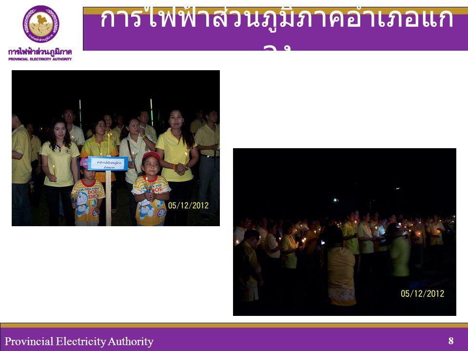 Provincial Electricity Authority, Thailand 8August 29, 2008 Provincial Electricity Authority 8 การไฟฟ้าส่วนภูมิภาคอำเภอแก ลง