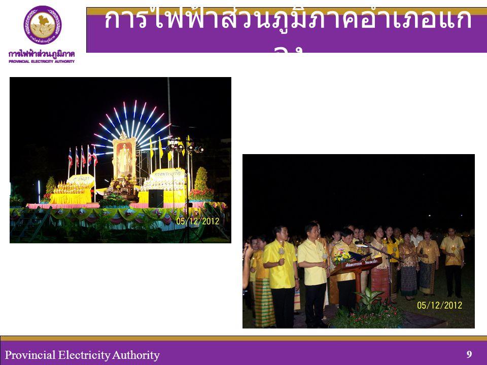 Provincial Electricity Authority, Thailand 9August 29, 2008 Provincial Electricity Authority 9 การไฟฟ้าส่วนภูมิภาคอำเภอแก ลง