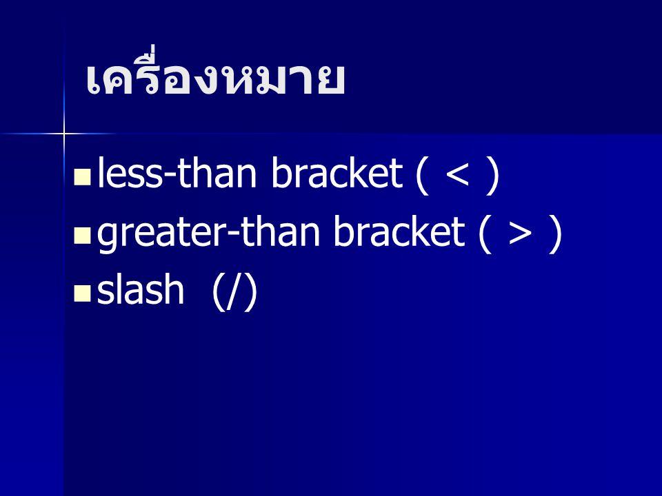 เครื่องหมาย less-than bracket ( < ) greater-than bracket ( > ) slash (/)