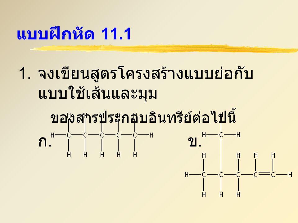 แบบฝึกหัด 11.1 1. จงเขียนสูตรโครงสร้างแบบย่อกับ แบบใช้เส้นและมุม ของสารประกอบอินทรีย์ต่อไปนี้ ก. ข.