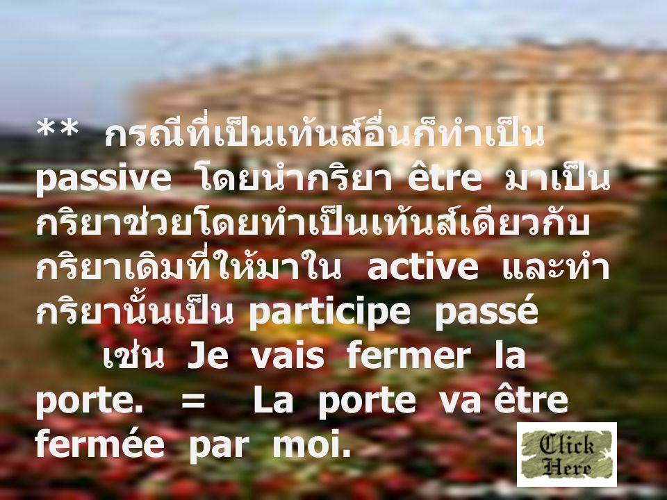 3. ในกรณีเป็น l' imparfait ให้ใช้ กริยาเป็น être ใน l' imparfait ( J' étais, Tu étais, Il / Elle était ) มาเป็น กริยาช่วยและทำกริยาเดิมให้เป็น partici