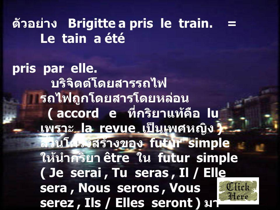 ตัวอย่าง Brigitte a pris le train.= Le tain a été pris par elle.