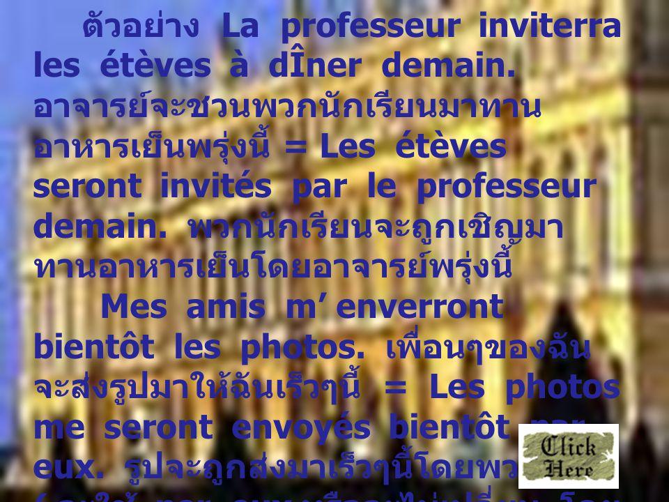 ตัวอย่าง La professeur inviterra les étèves à dÎner demain.