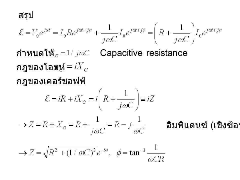 กฎของโอมห์ กฎของเคอร์ชอฟฟ์ อิมพิแดนซ์ ( เชิงซ้อน ) สรุป กำหนดให้ Capacitive resistance