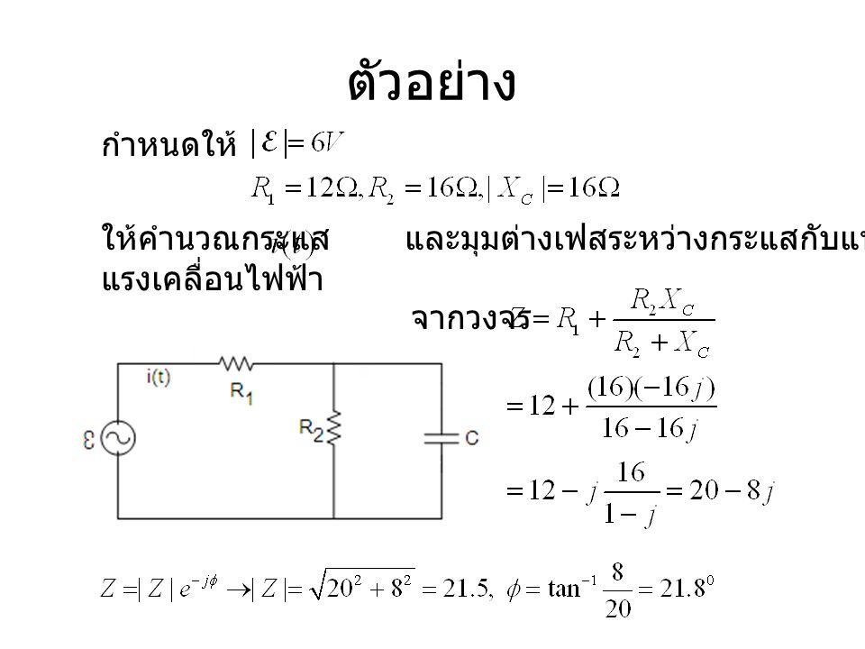 ตัวอย่าง กำหนดให้ ให้คำนวณกระแส และมุมต่างเฟสระหว่างกระแสกับแหล่งกำเนิด แรงเคลื่อนไฟฟ้า จากวงจร