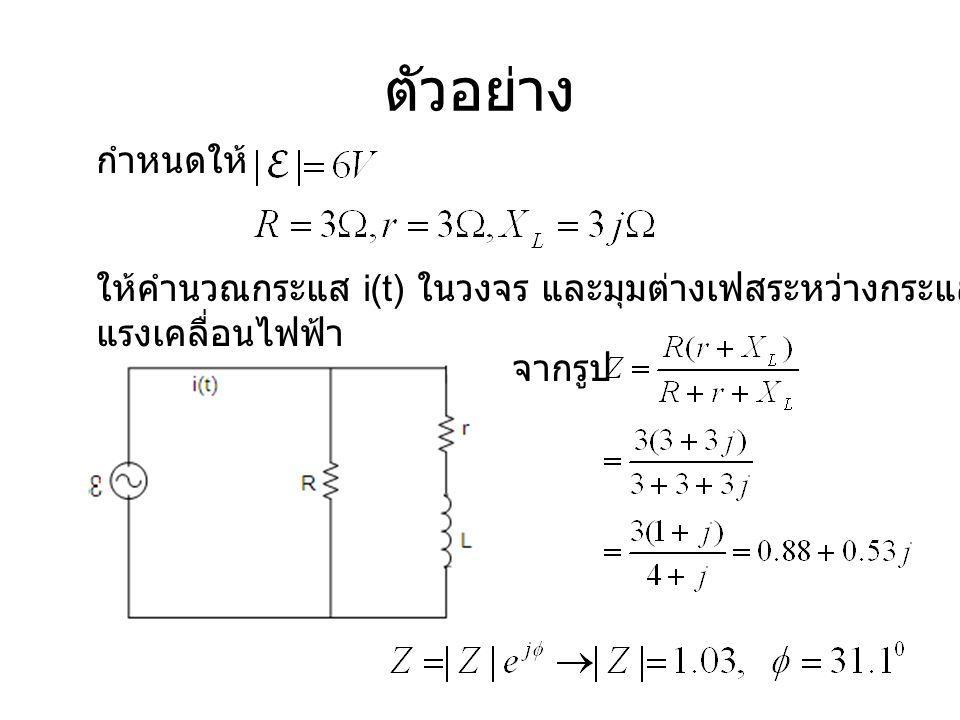 ตัวอย่าง กำหนดให้ ให้คำนวณกระแส i(t) ในวงจร และมุมต่างเฟสระหว่างกระแสกับแหล่งกำเนิด แรงเคลื่อนไฟฟ้า จากรูป