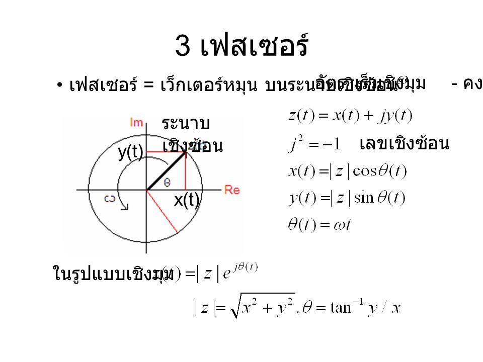 3 เฟสเซอร์ เฟสเซอร์ = เว็กเตอร์หมุน บนระนาบเชิงซ้อน เลขเชิงซ้อน ระนาบ เชิงซ้อน ในรูปแบบเชิงมุม อัตราเร็วเชิงมุม - คงตัว x(t) y(t)