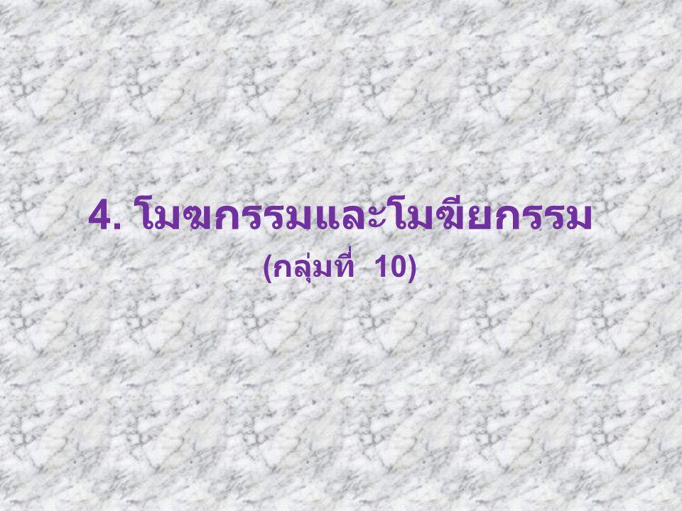 4. โมฆกรรมและโมฆียกรรม ( กลุ่มที่ 10)
