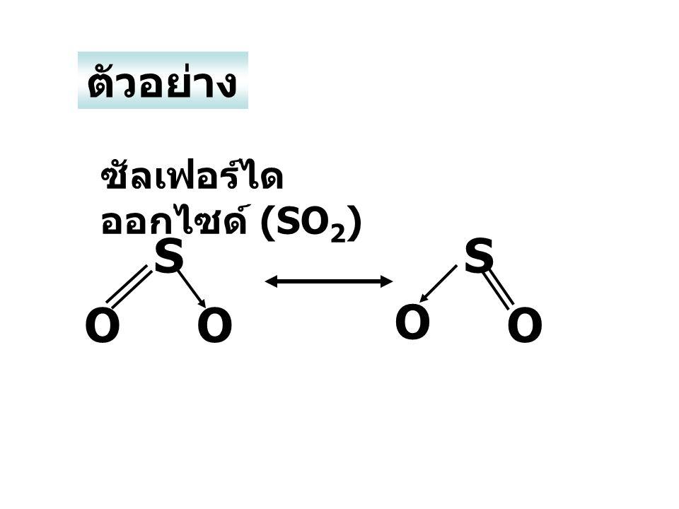 ตัวอย่าง ซัลเฟอร์ได ออกไซด์ (SO 2 ) S OO S O O