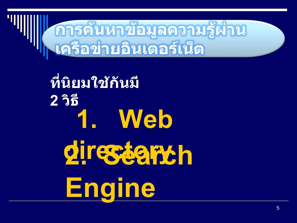 5 1. Web directory 2. Search Engine ที่นิยมใช้กันมี 2 วิธี