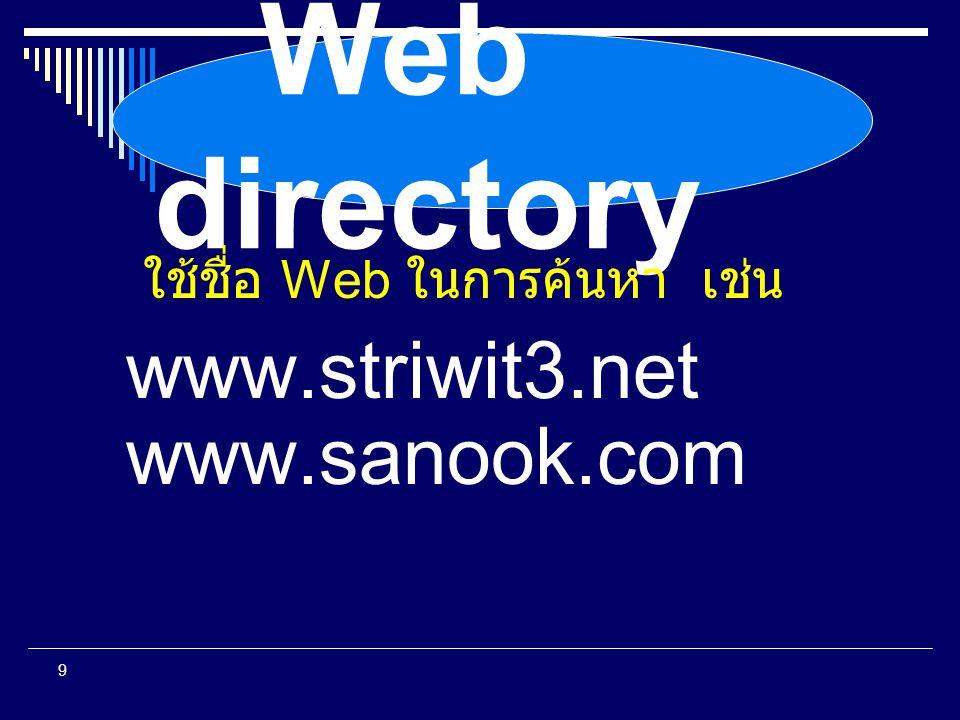 9 Web directory ใช้ชื่อ Web ในการค้นหา เช่น www.striwit3.net www.sanook.com