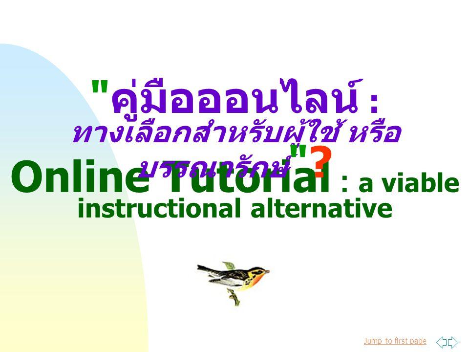 Jump to first page Online Tutorial : a viable instructional alternative คู่มือออนไลน์ : ทางเลือกสำหรับผู้ใช้ หรือ บรรณารักษ์ ?