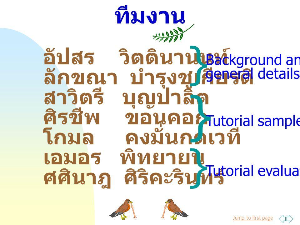Jump to first page http://www.lib.umb.edu/webtutorial/index.html Online Tutorial : a viable instructional alternative
