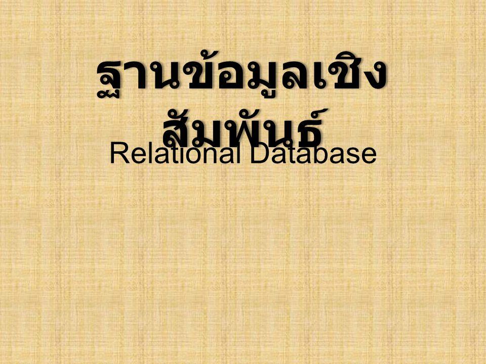 Relational Database ฐานข้อมูลเชิง สัมพันธ์