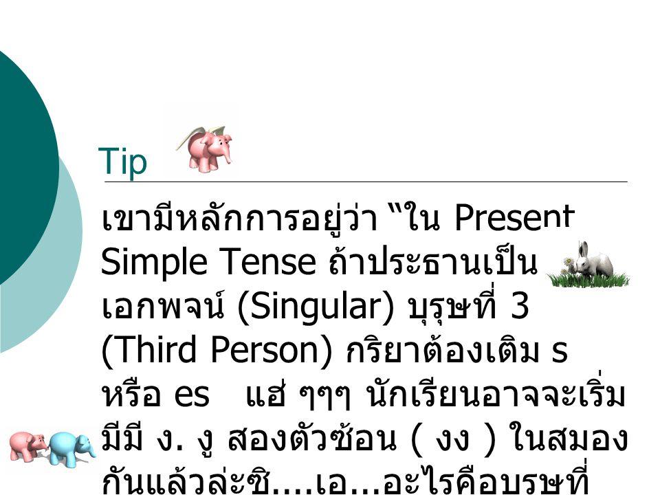"""เขามีหลักการอยู่ว่า """" ใน Present Simple Tense ถ้าประธานเป็น เอกพจน์ (Singular) บุรุษที่ 3 (Third Person) กริยาต้องเติม s หรือ es แฮ่ ๆๆๆ นักเรียนอาจจะ"""