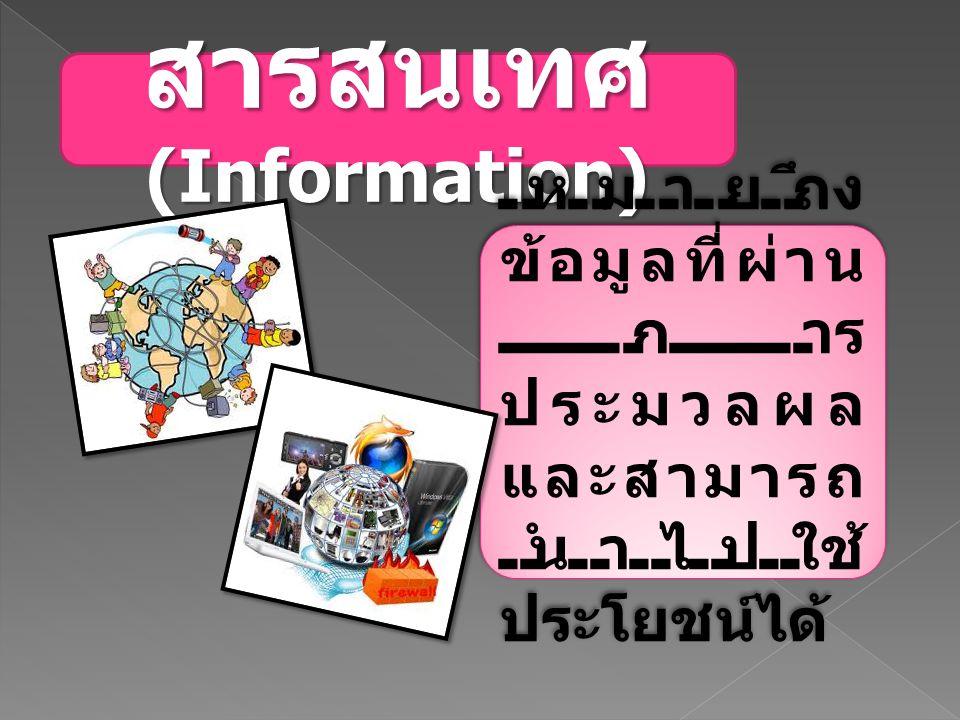 เทคโนโลยีสารสนเทศ (Information Technology : IT) หมายถึง เทคโนโลยีที่ใช้จัดการ สารสนเทศ เป็นเทคโนโลยีที่เกี่ยวข้อง ตั้งแต่การนำเข้าข้อมูล การประมวลผล ข้อมูล การเก็บรักษาข้อมูล และการ แสดงผล เทคโนโลยีสารสนเทศยัง รวมถึงเทคโนโลยีที่ทำให้เกิดระบบการ ให้บริการ การใช้ การดูแลรักษา ข้อมูลด้วย