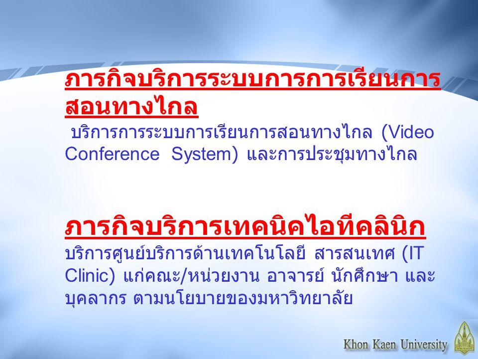 ภารกิจบริการระบบการการเรียนการ สอนทางไกล บริการการระบบการเรียนการสอนทางไกล (Video Conference System) และการประชุมทางไกล ภารกิจบริการเทคนิคไอทีคลินิก บ