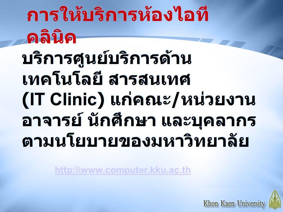 โปรแกรมที่ใช้ในการ บริหารจัดการ โปรแกรมจองเวลาเข้าใช้งานคอมพิวเตอร์ (KKU e-Cluster) (KKU e-Cluster) โปรแกรมลงเวลาการปฏิบัติงานล่วงเวลา ราชการ (OT) (OT) โปรแกรมให้บริการไอ ที คลินิก (IT Clinic) (IT Clinic) โปรแกรมขอใช้ห้องเพื่อการเรียนการสอน (VCS) โปรแกรมแจ้งซ่อมเครื่องคอมพิวเตอร์เขต พื้นที่บริการ (Maintenance) (Maintenance)
