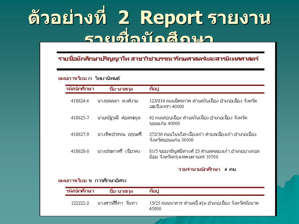 ตัวอย่างที่ 2 Report รายงาน รายชื่อนักศึกษา