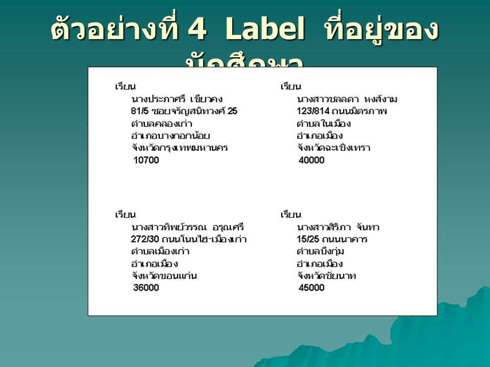 ตัวอย่างที่ 4 Label ที่อยู่ของ นักศึกษา