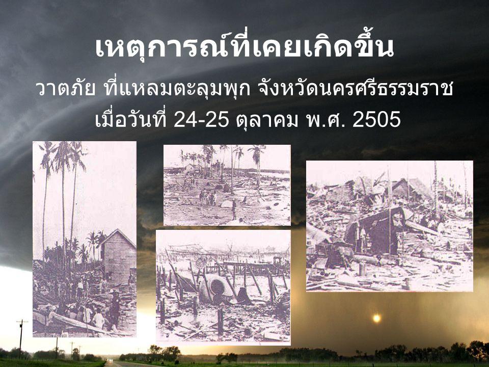 เหตุการณ์ที่เคยเกิดขึ้น วาตภัย ที่แหลมตะลุมพุก จังหวัดนครศรีธรรมราช เมื่อวันที่ 24-25 ตุลาคม พ. ศ. 2505
