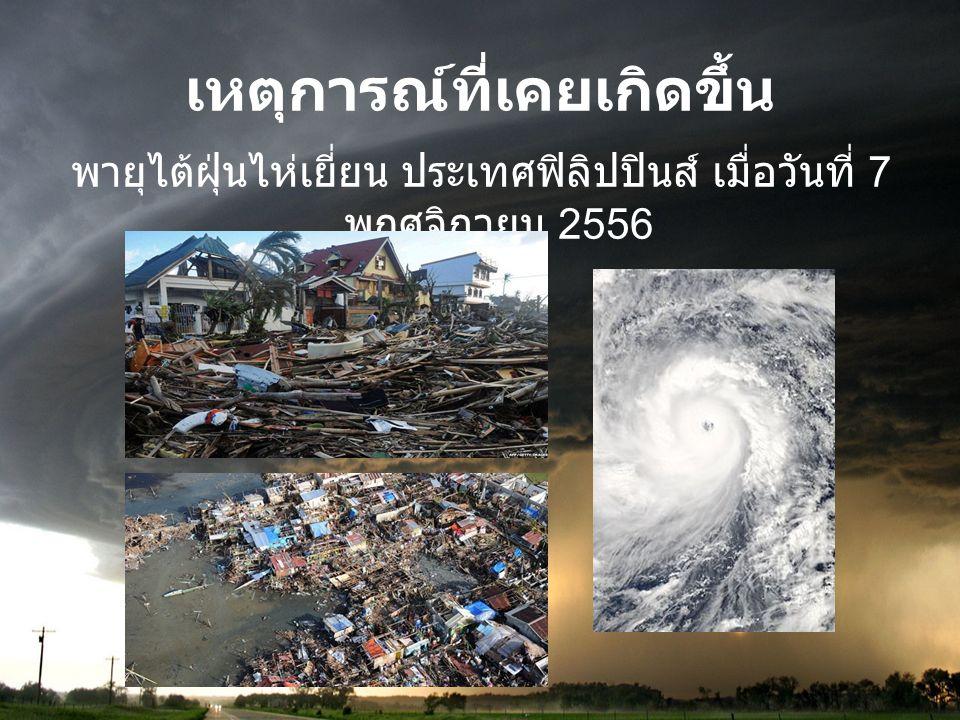 เหตุการณ์ที่เคยเกิดขึ้น พายุไต้ฝุ่นไห่เยี่ยน ประเทศฟิลิปปินส์ เมื่อวันที่ 7 พฤศจิกายน 2556