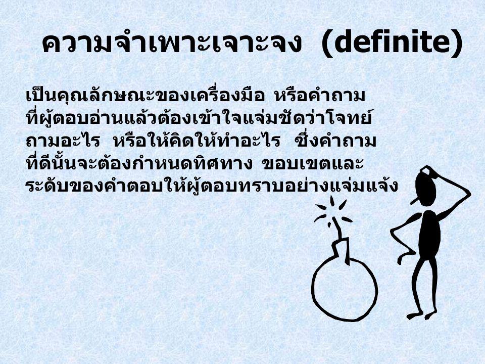 ความเป็นปรนัย (objectivity) เป็นคุณลักษณะของเครื่องมือ หรือคำถาม ที่มีความชัดเจน รัดกุมและเด่นชัด มีวิธี การตรวจให้คะแนนที่มีมาตรฐาน และ มีการแปลความหมายของคะแนนเป็น พฤติกรรมได้อย่างเดียวกัน ไม่ว่าใครจะ เป็นผู้ปฏิบัติการนี้ก็ย่อมจะได้ผลตรงกัน ตามธาตุแท้ของความสามารถของ ผู้เข้ารับการทดสอบ
