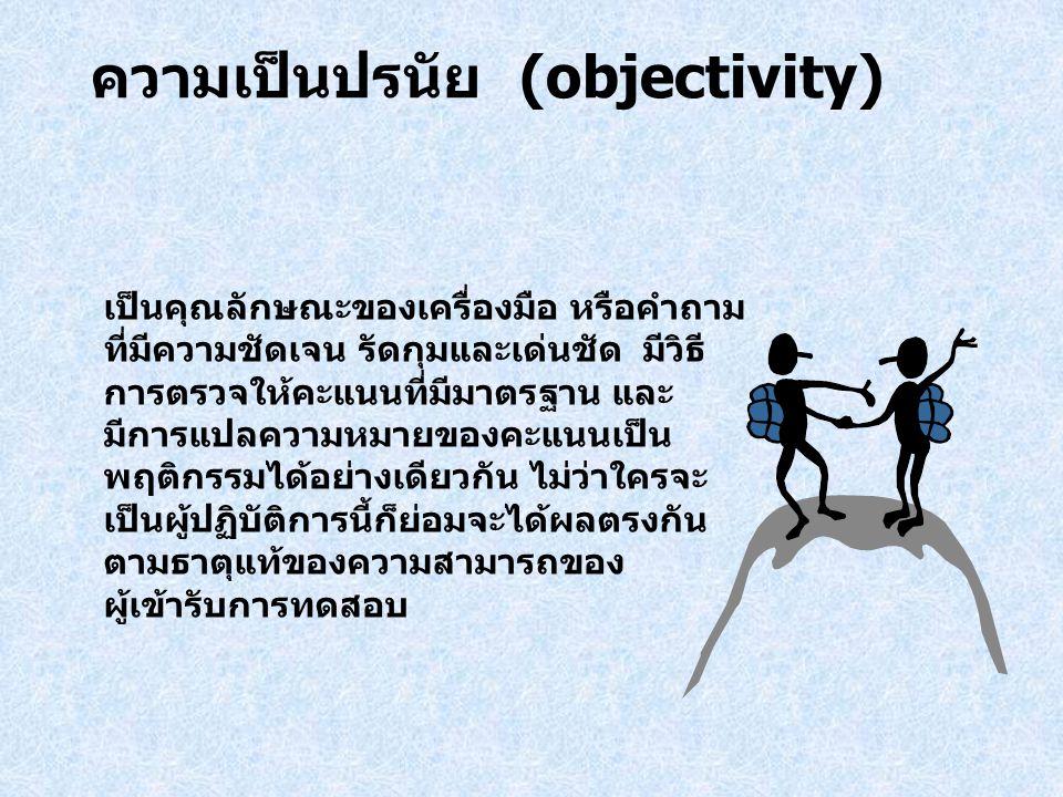 ความเป็นปรนัย (objectivity) เป็นคุณลักษณะของเครื่องมือ หรือคำถาม ที่มีความชัดเจน รัดกุมและเด่นชัด มีวิธี การตรวจให้คะแนนที่มีมาตรฐาน และ มีการแปลความห