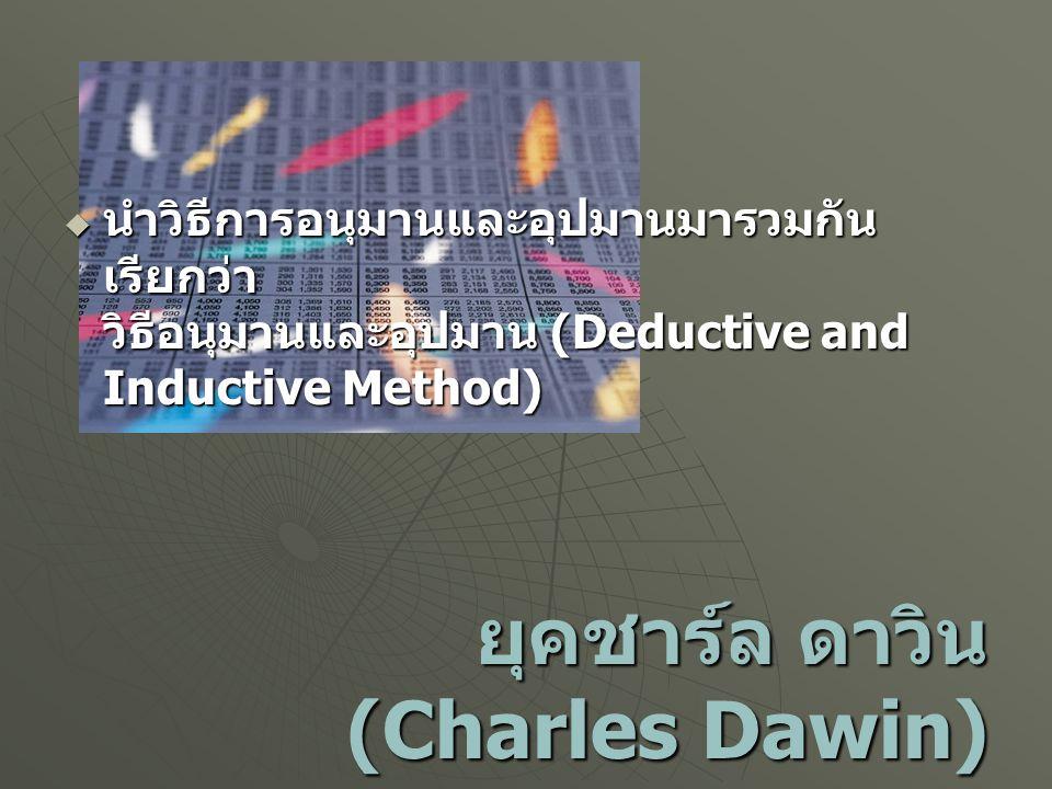 ยุคชาร์ล ดาวิน (Charles Dawin)  นำวิธีการอนุมานและอุปมานมารวมกัน เรียกว่า วิธีอนุมานและอุปมาน (Deductive and Inductive Method)