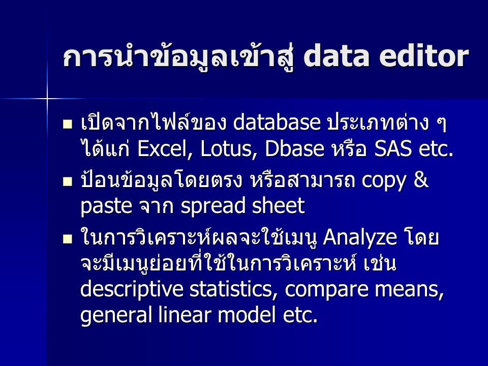 การนำข้อมูลเข้าสู่ data editor เปิดจากไฟล์ของ database ประเภทต่าง ๆ ได้แก่ Excel, Lotus, Dbase หรือ SAS etc.