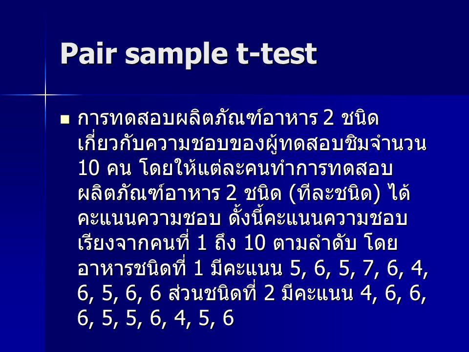 การทดสอบผลิตภัณฑ์อาหาร 2 ชนิด เกี่ยวกับความชอบของผู้ทดสอบชิมจำนวน 10 คน โดยให้แต่ละคนทำการทดสอบ ผลิตภัณฑ์อาหาร 2 ชนิด (ทีละชนิด) ได้ คะแนนความชอบ ดั้งนี้คะแนนความชอบ เรียงจากคนที่ 1 ถึง 10 ตามลำดับ โดย อาหารชนิดที่ 1 มีคะแนน 5, 6, 5, 7, 6, 4, 6, 5, 6, 6 ส่วนชนิดที่ 2 มีคะแนน 4, 6, 6, 6, 5, 5, 6, 4, 5, 6 การทดสอบผลิตภัณฑ์อาหาร 2 ชนิด เกี่ยวกับความชอบของผู้ทดสอบชิมจำนวน 10 คน โดยให้แต่ละคนทำการทดสอบ ผลิตภัณฑ์อาหาร 2 ชนิด (ทีละชนิด) ได้ คะแนนความชอบ ดั้งนี้คะแนนความชอบ เรียงจากคนที่ 1 ถึง 10 ตามลำดับ โดย อาหารชนิดที่ 1 มีคะแนน 5, 6, 5, 7, 6, 4, 6, 5, 6, 6 ส่วนชนิดที่ 2 มีคะแนน 4, 6, 6, 6, 5, 5, 6, 4, 5, 6