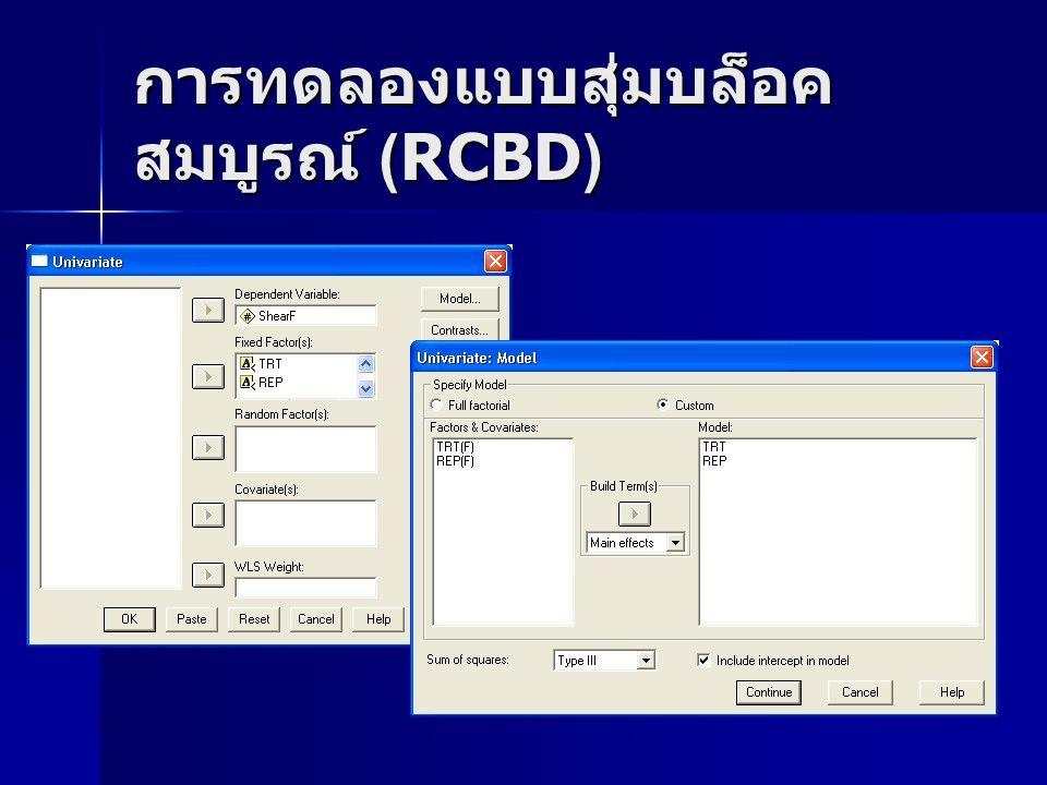 การทดลองแบบสุ่มบล็อค สมบูรณ์ (RCBD)