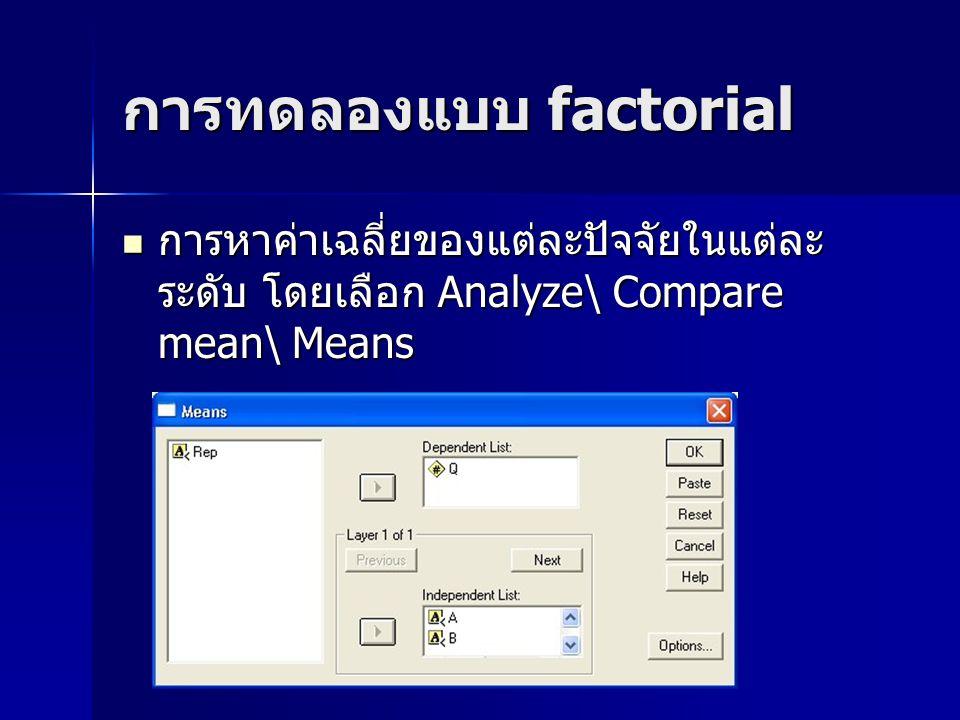 การหาค่าเฉลี่ยของแต่ละปัจจัยในแต่ละ ระดับ โดยเลือก Analyze\ Compare mean\ Means การหาค่าเฉลี่ยของแต่ละปัจจัยในแต่ละ ระดับ โดยเลือก Analyze\ Compare mean\ Means